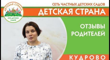 Embedded thumbnail for Видео отзывы Кудрово